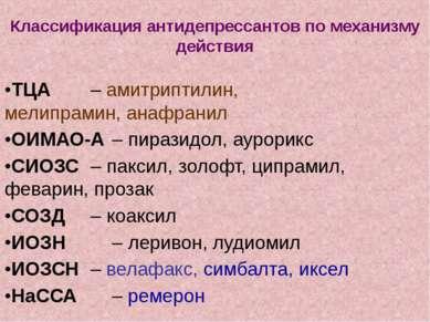 Классификация антидепрессантов по механизму действия ТЦА – амитриптилин, мели...