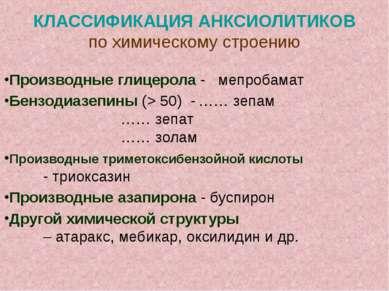 КЛАССИФИКАЦИЯ АНКСИОЛИТИКОВ по химическому строению Производные глицерола - м...