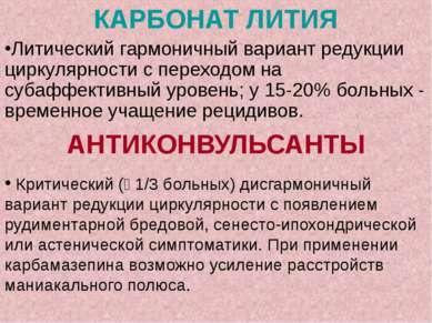 КАРБОНАТ ЛИТИЯ Литический гармоничный вариант редукции циркулярности с перехо...