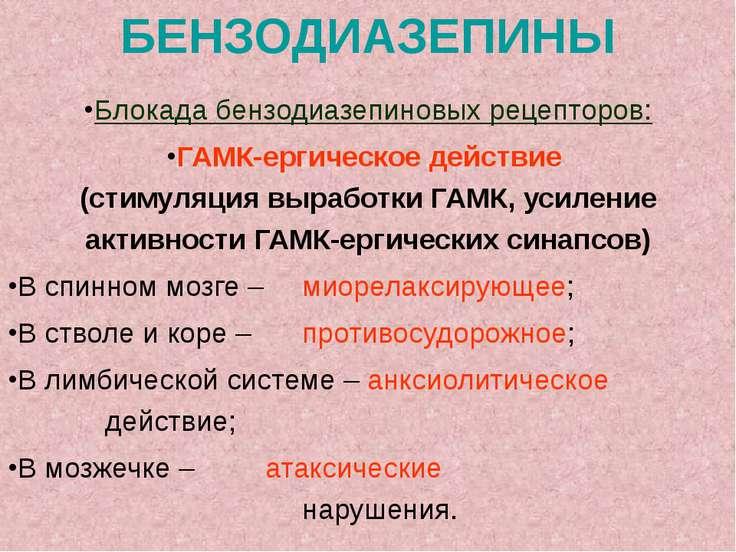 БЕНЗОДИАЗЕПИНЫ Блокада бензодиазепиновых рецепторов: ГАМК-ергическое действие...