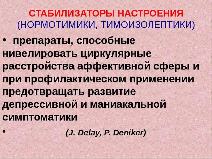 СТАБИЛИЗАТОРЫ НАСТРОЕНИЯ (НОРМОТИМИКИ, ТИМОИЗОЛЕПТИКИ) препараты, способные н...