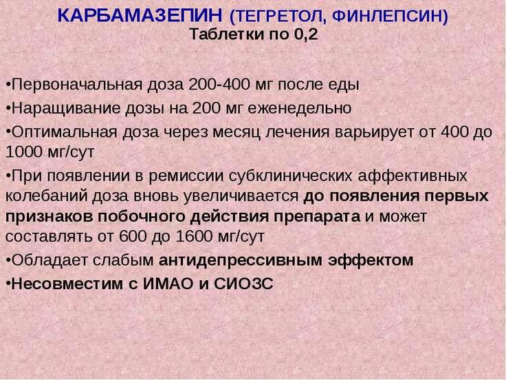 КАРБАМАЗЕПИН (ТЕГРЕТОЛ, ФИНЛЕПСИН) Таблетки по 0,2 Первоначальная доза 200-40...