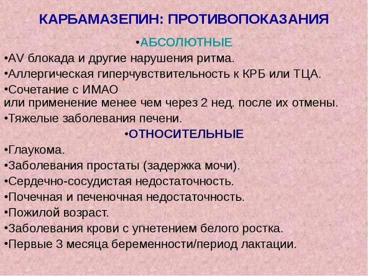 КАРБАМАЗЕПИН: ПРОТИВОПОКАЗАНИЯ АБСОЛЮТНЫЕ АV блокада и другие нарушения ритма...