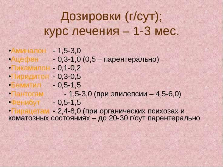 Дозировки (г/сут); курс лечения – 1-3 мес. Аминалон - 1,5-3,0 Ацефен - 0,3-1,...