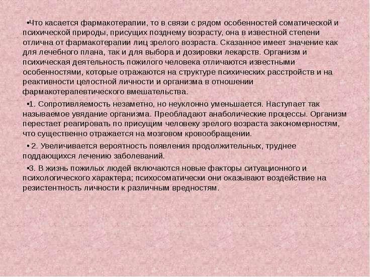 Что касается фармакотерапии, то в связи с рядом особенностей соматической и п...