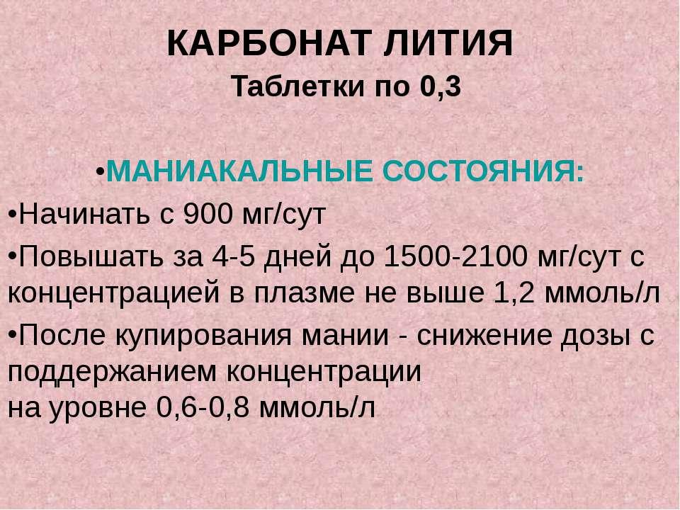 МАНИАКАЛЬНЫЕ СОСТОЯНИЯ: Начинать с 900 мг/сут Повышать за 4-5 дней до 1500-21...