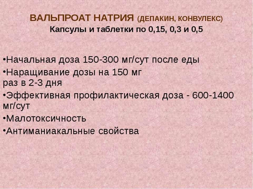 ВАЛЬПРОАТ НАТРИЯ (ДЕПАКИН, КОНВУЛЕКС) Капсулы и таблетки по 0,15, 0,3 и 0,5 Н...