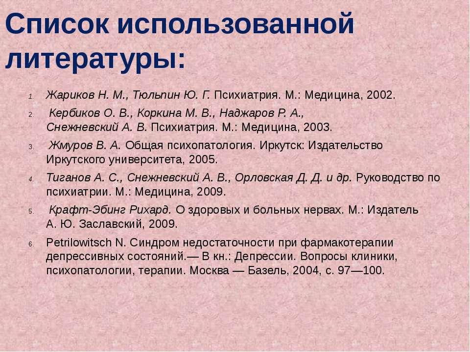 Список использованной литературы: ЖариковН.М., ТюльпинЮ.Г.Психиатрия. М....