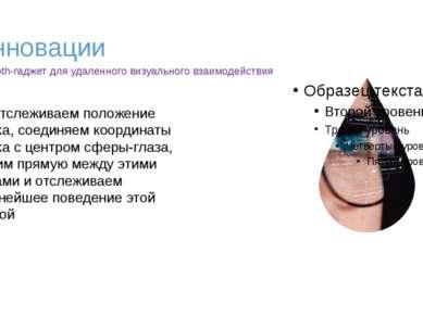 Инновации Bluetooth-гаджет для удаленного визуального взаимодействия Мы отсле...