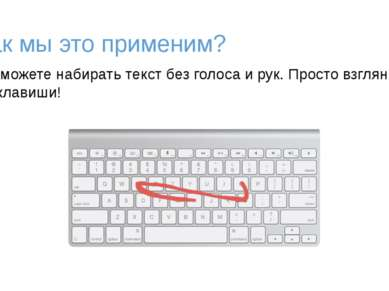 Как мы это применим? Вы можете набирать текст без голоса и рук. Просто взглян...