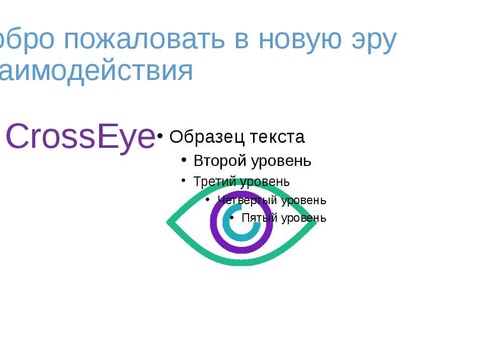 Добро пожаловать в новую эру взаимодействия CrossEye