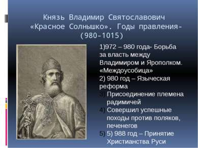 Князь Владимир Святославович «Красное Солнышко». Годы правления- (980-1015) 1...