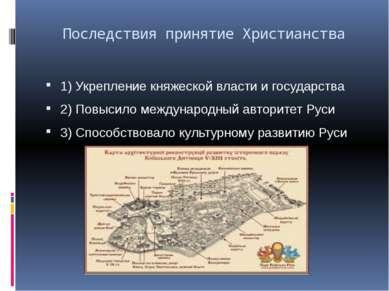 Последствия принятие Христианства 1) Укрепление княжеской власти и государств...