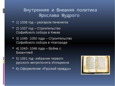 Внутренняя и Внешняя политика Ярослава Мудрого 1) 1036 год – разгаром печенег...
