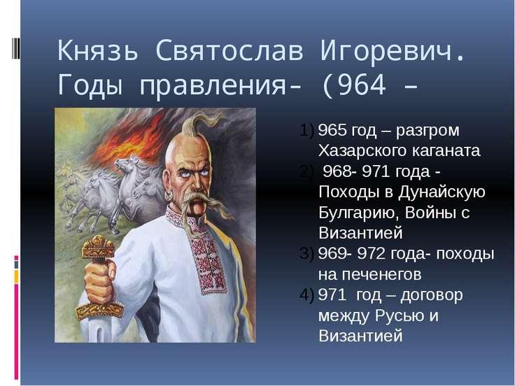 Князь Святослав Игоревич. Годы правления- (964 – 972) 965 год – разгром Хазар...