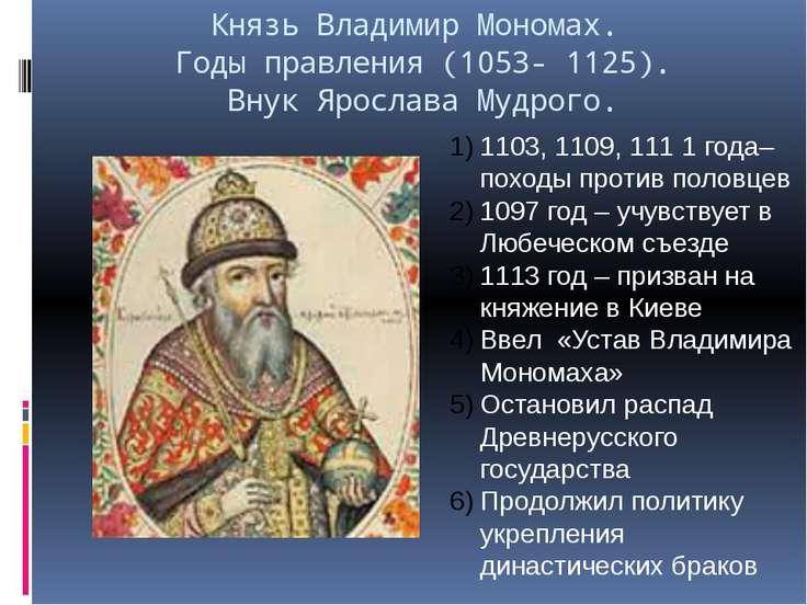 Князь Владимир Мономах. Годы правления (1053- 1125). Внук Ярослава Мудрого. 1...