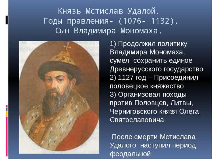 Князь Мстислав Удалой. Годы правления- (1076- 1132). Сын Владимира Мономаха. ...