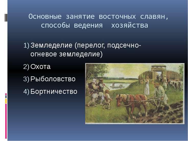 Основные занятие восточных славян, способы ведения хозяйства Земледелие (пере...