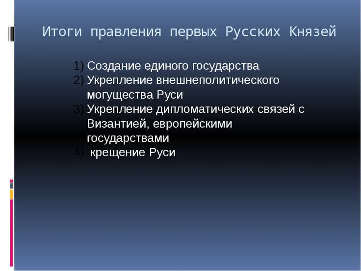 Итоги правления первых Русских Князей Создание единого государства Укрепление...