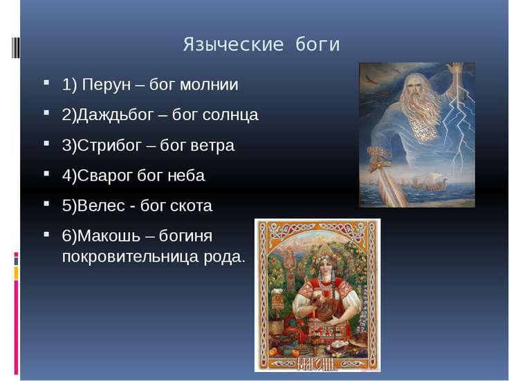 Языческие боги 1) Перун – бог молнии 2)Даждьбог – бог солнца 3)Стрибог – бог ...