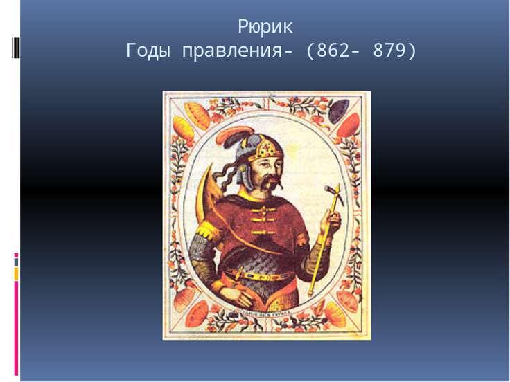 Рюрик Годы правления- (862- 879)