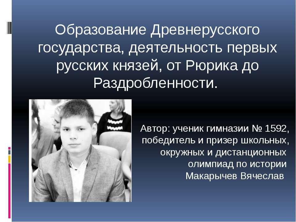 Образование Древнерусского государства, деятельность первых русских князей, о...