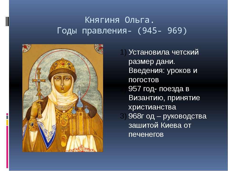 Княгиня Ольга. Годы правления- (945- 969) Установила четский размер дани. Вве...
