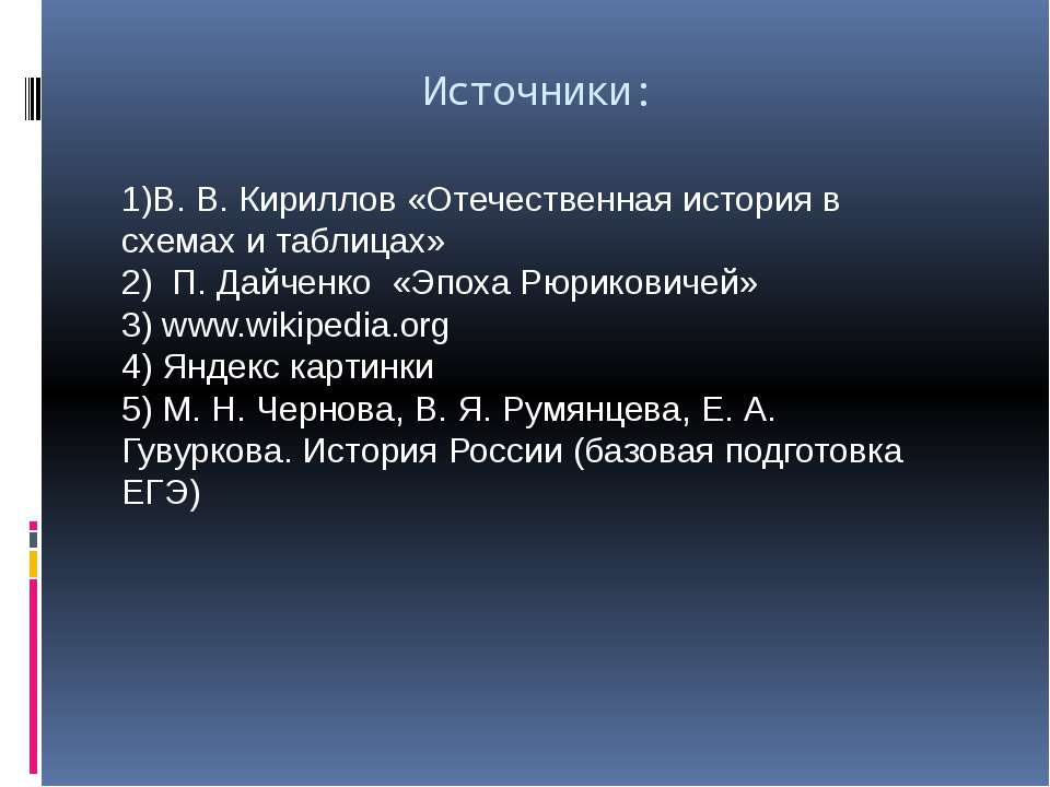 Источники: 1)В. В. Кириллов «Отечественная история в схемах и таблицах» 2) П....