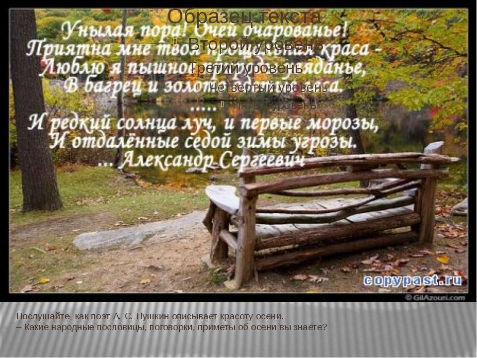 Послушайте как поэт А. С. Пушкин описывает красоту осени. – Какие народные по...