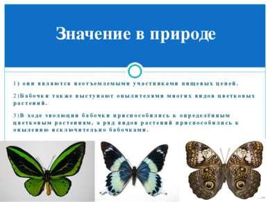 1) они являются неотъемлемыми участниками пищевых цепей. 2)Бабочки также выст...