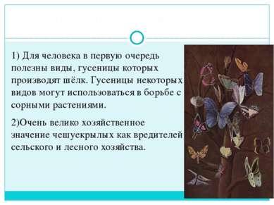 Значение в жизни человека 1) Для человека в первую очередь полезны виды, гусе...