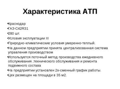 Характеристика АТП Москва ГАЗ-C41R31 270 шт. Условия эксплуатации III Природн...