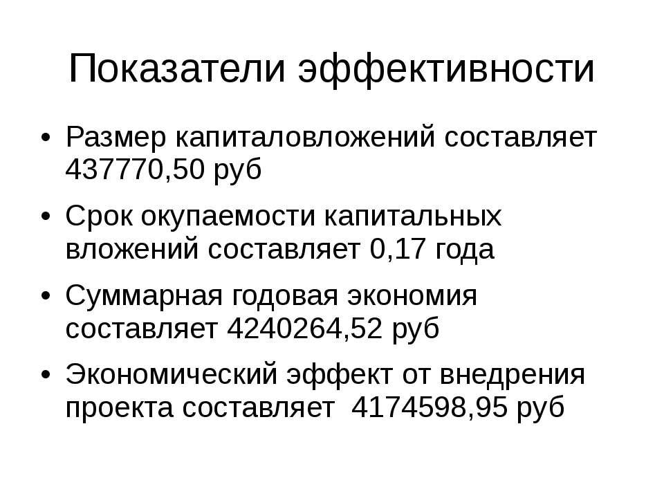 Показатели эффективности Размер капиталовложений составляет 589432,5 руб Срок...