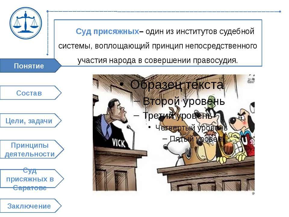 Суд присяжных– один из институтов судебной системы, воплощающий принцип непос...