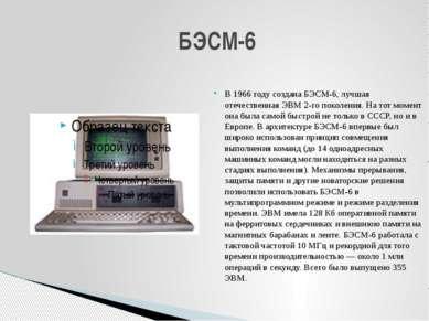 В 1966 году создана БЭСМ-6, лучшая отечественная ЭВМ 2-го поколения. На тот м...