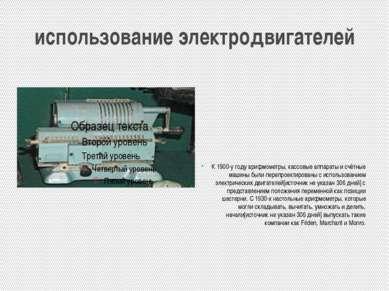 использование электродвигателей К 1900-у году арифмометры, кассовые аппараты ...