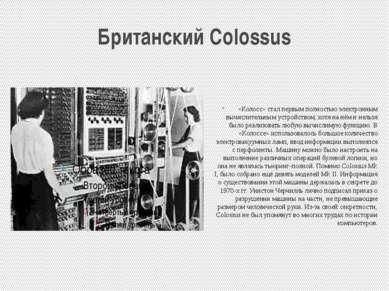 Британский Colossus «Колосс» стал первым полностью электронным вычислительным...