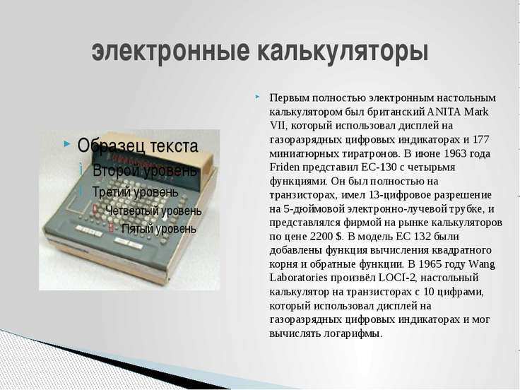 Первым полностью электронным настольным калькулятором был британский ANITA Ma...