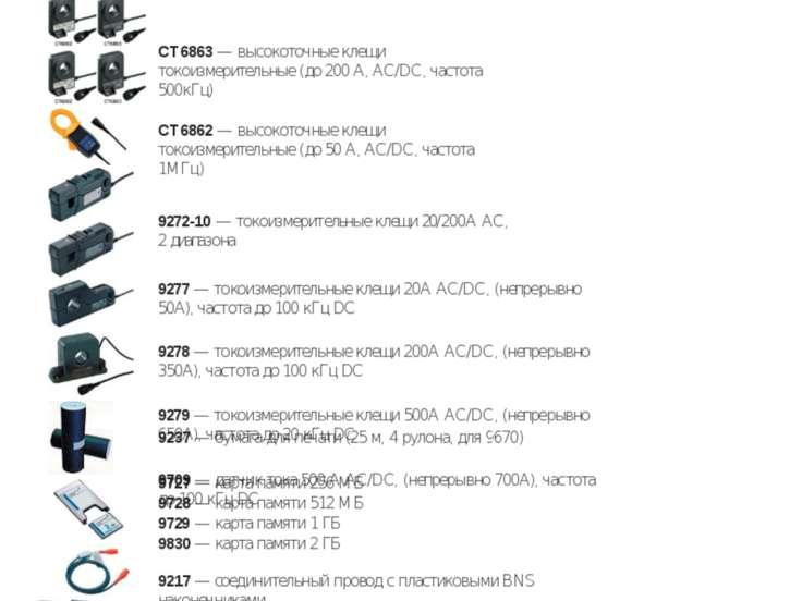 Опции: 9438-50 — провода для измерения напряжения до 600В (комплект состоит и...