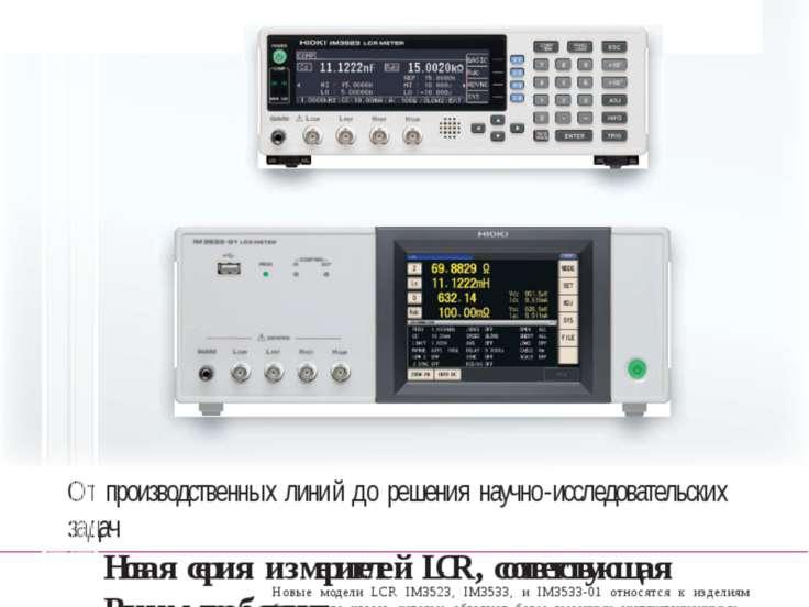 Серия измерителей LCR Приборы для измерений параметров электронных компоненто...