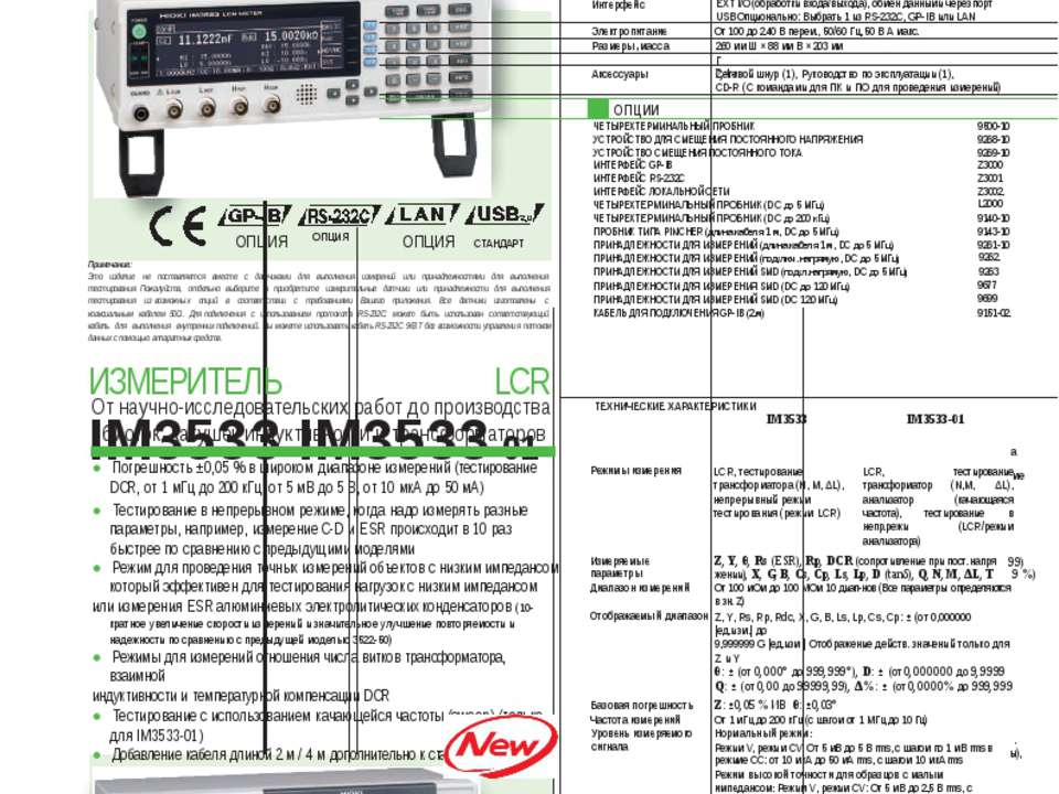 3 Идеален для применения в производственных линиях и для автоматического конт...