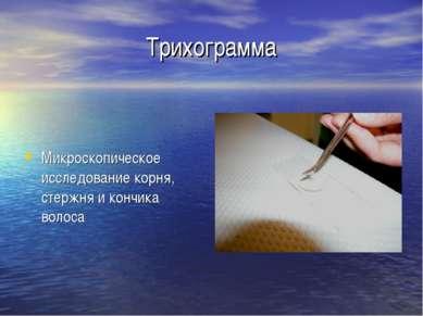 Трихограмма Микроскопическое исследование корня, стержня и кончика волоса