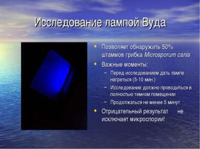 Исследование лампой Вуда Позволяет обнаружить 50% штаммов грибка Microsporum ...