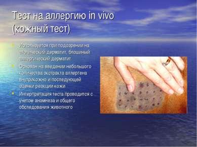Тест на аллергию in vivo (кожный тест) Используется при подозрении на атопиче...