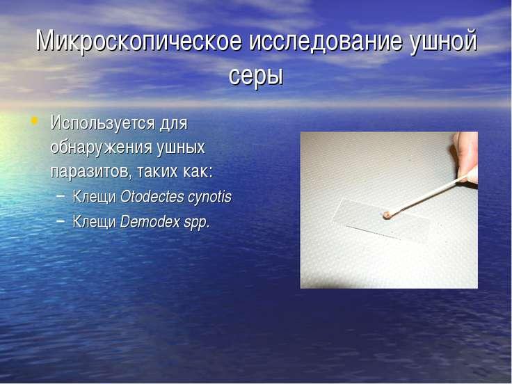 Микроскопическое исследование ушной серы Используется для обнаружения ушных п...