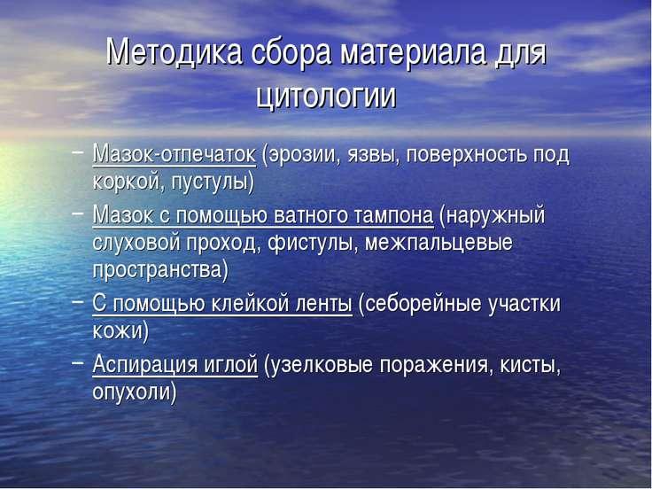 Методика сбора материала для цитологии Мазок-отпечаток (эрозии, язвы, поверхн...