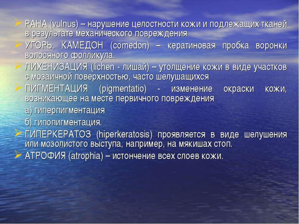 РАНА (vulnus) – нарушение целостности кожи и подлежащих тканей в результате м...