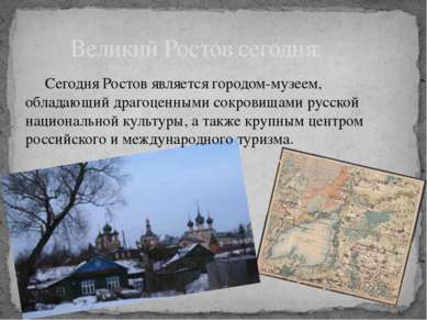 Сегодня Ростов является городом-музеем, обладающий драгоценными сокровищами р...