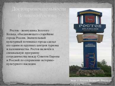 Ростов - жемчужина Золотого Кольца, объединяющего старейшие города России. Зн...
