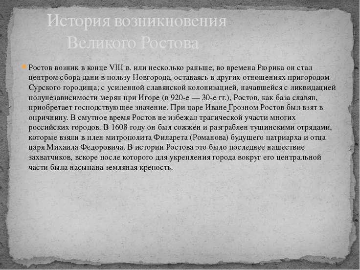 Ростов возник в конце VIIIв. или несколько раньше; во времена Рюрика он стал...